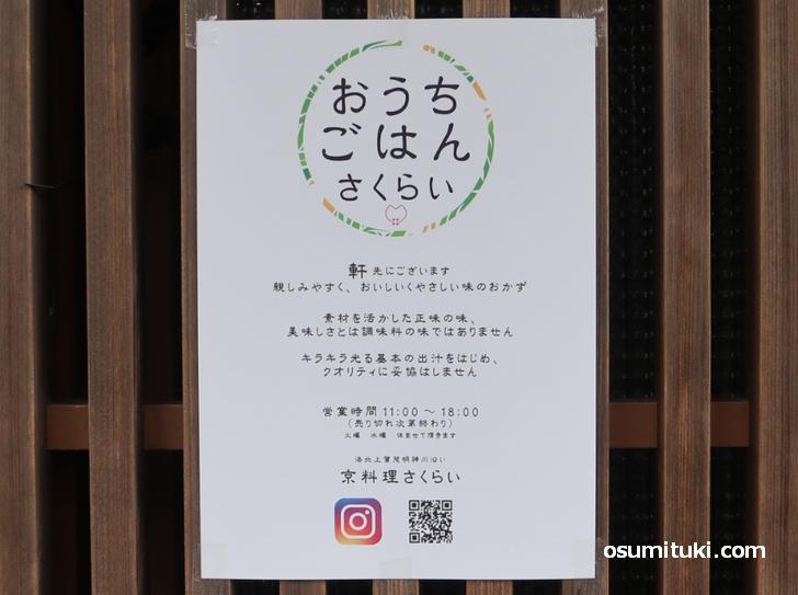 京料理さくらい のテークアウト販売所「おうちごはん さくらい」