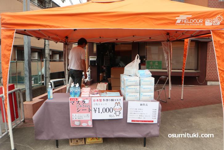 京都市右京区の辺鄙な場所で不織布マスクが売っていたという話