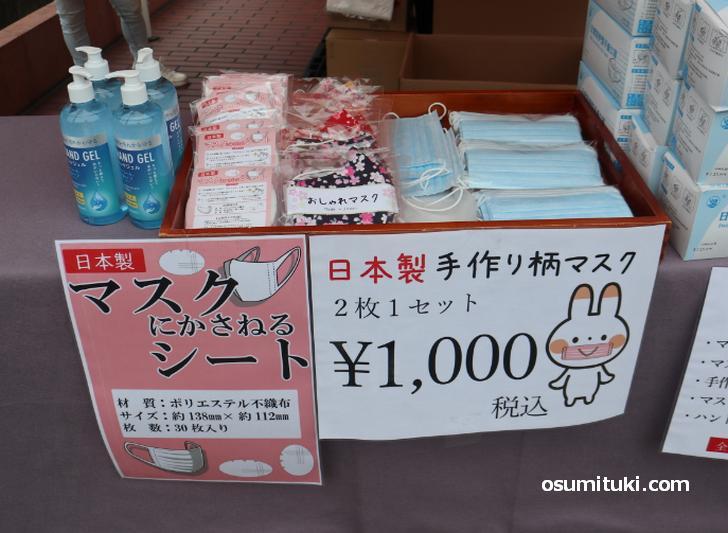 日本製マスクに重ねるシートや布製のファッションマスク、ハンドジェルも販売中