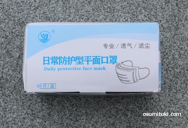 中国製の使い捨て不織布マスクです