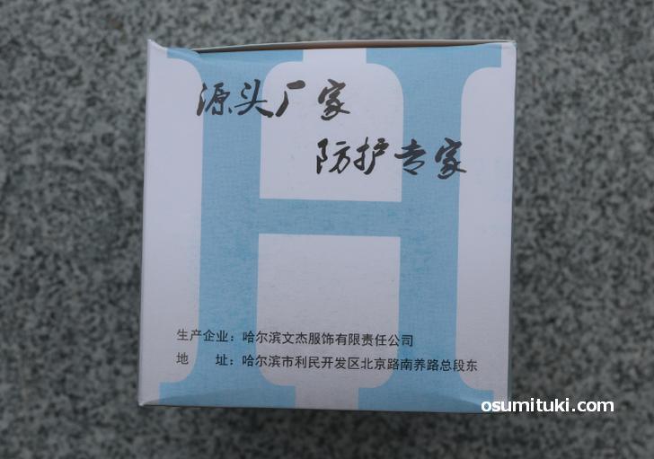 製造会社は北京にあるのでしょうか
