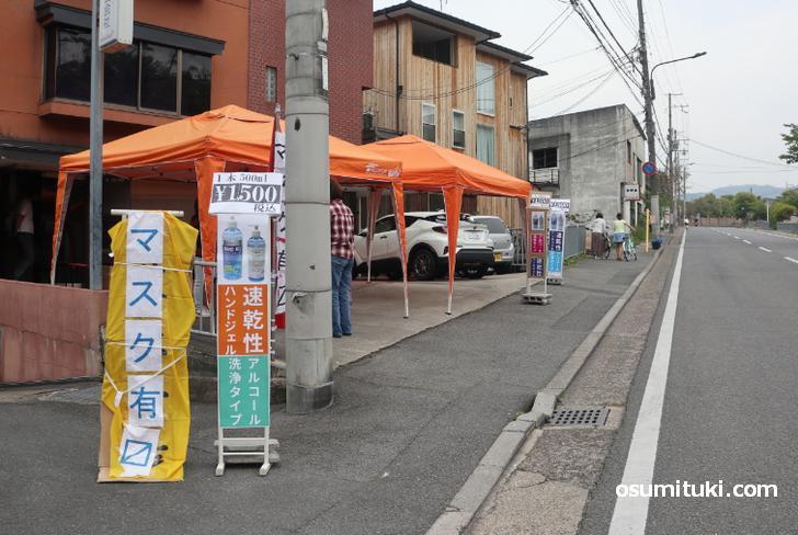 不織布マスクは京都市右京区の双ヶ岡近くの国道162号沿いで販売中