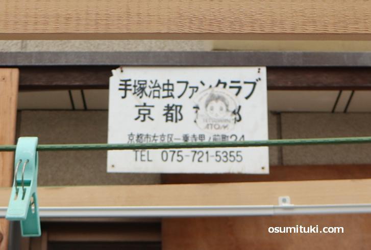 手塚治虫ファンクラブ?