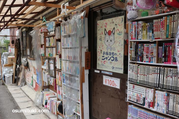 手塚治虫ファンクラブ京都