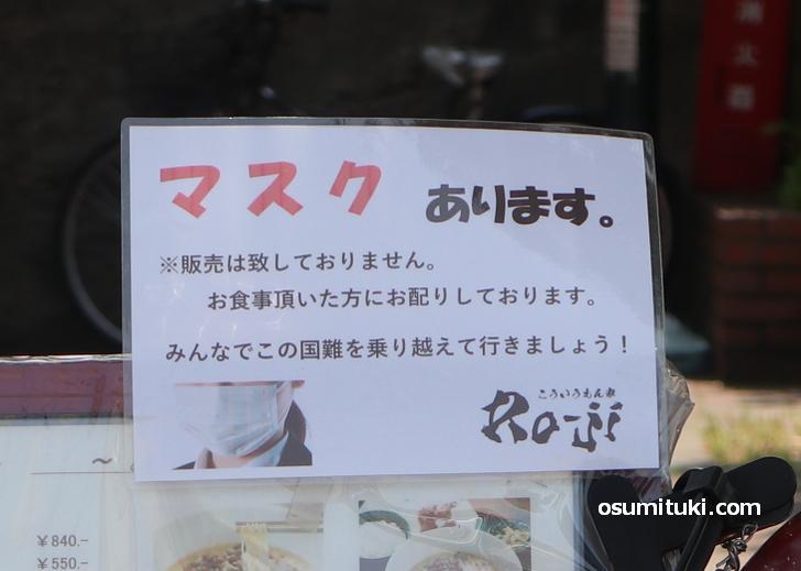 京都・出町柳駅前に「マスクあります」の貼紙