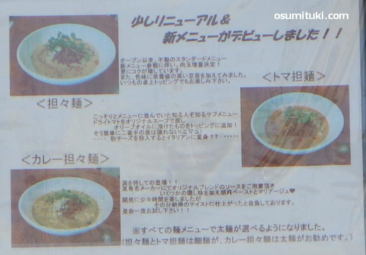 「こういうもん家 Ro-ji」は担々麺専門のラーメン店です