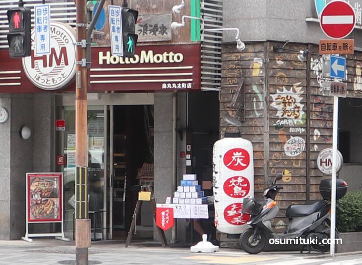 京都・丸太町の「浪漫家」で不織布マスクを売っていたという話