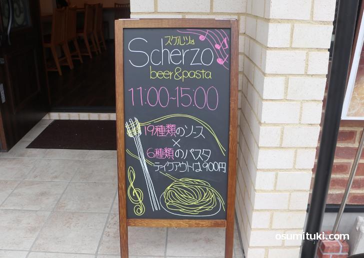 Beer&Pasta スケルツォ テークアウトパスタ