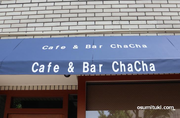 店舗は実在するがネットに情報が見当たりません(Cafe & Bar Cha Cha)