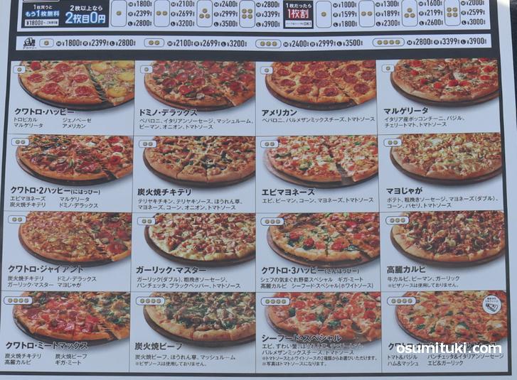 ドミノ ピザ 600 円
