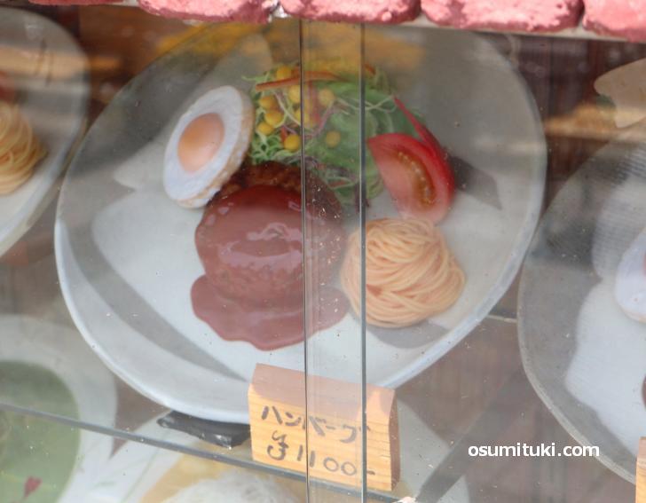 鉄板メニューが「ハンバーグ弁当」(グリルはせがわ)