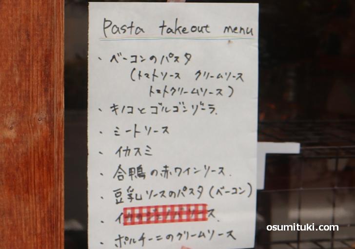パスタは8種類(ぴちぴち金魚)