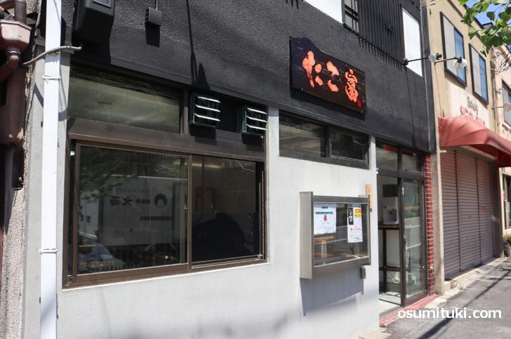 2020年4月30日オープン たこ富(京都・百万遍)