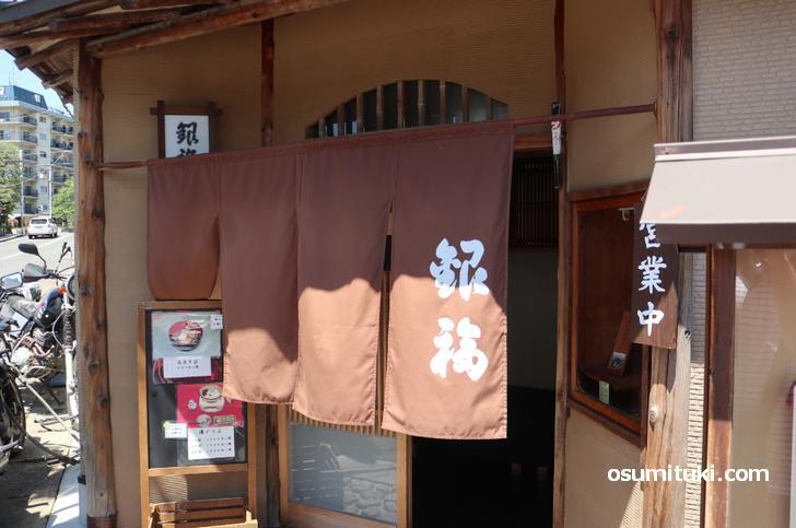 京都の銀閣寺にある名店「銀福」