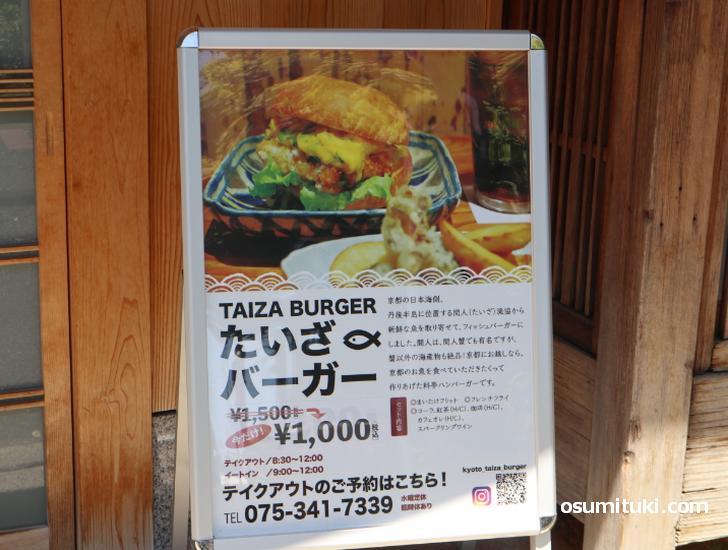 京都の高級料亭がつくる「たいざバーガー」を発見!