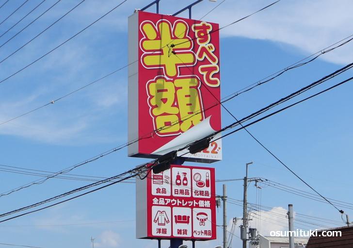 看板に「すべて半額」と書かれている滋賀県のスーパー