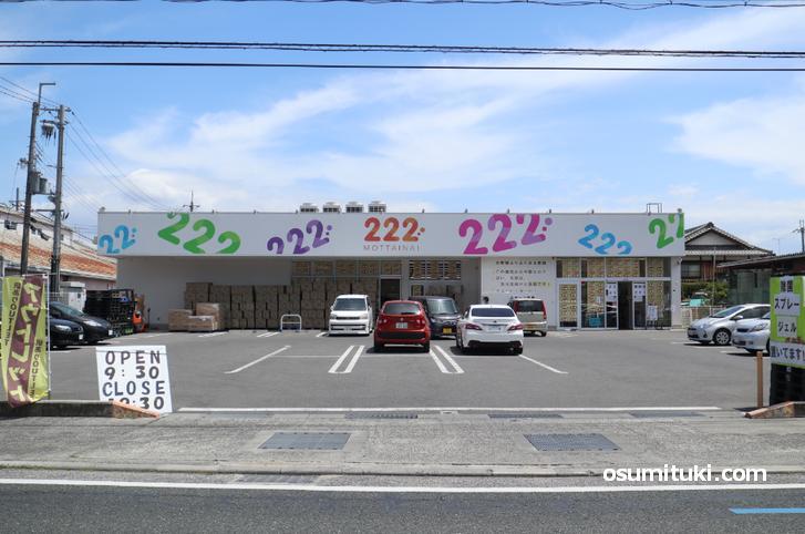 滋賀県の激安スーパー「トリプルツー(222)」堅田店