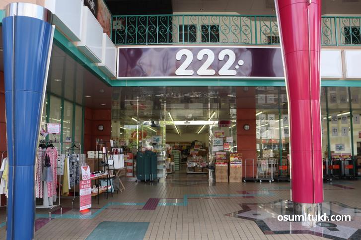 トリプルツー(222)宇治店