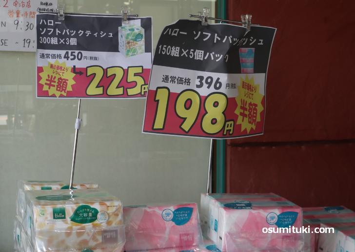 通常価格が値札に書かれている商品もあります(レジで半額)