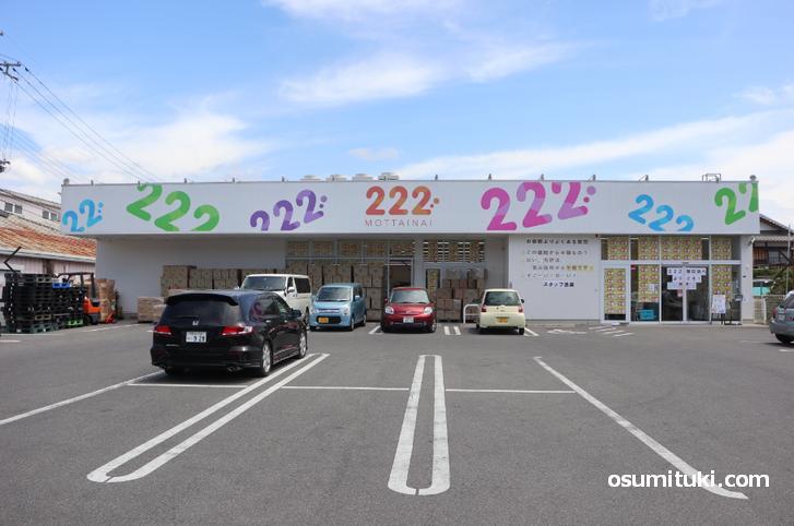 トリプルツー(222)堅田店はどこにある?