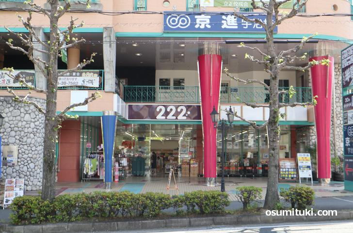 22(トリプルツー) 宇治店は宇治市役所すぐ南です
