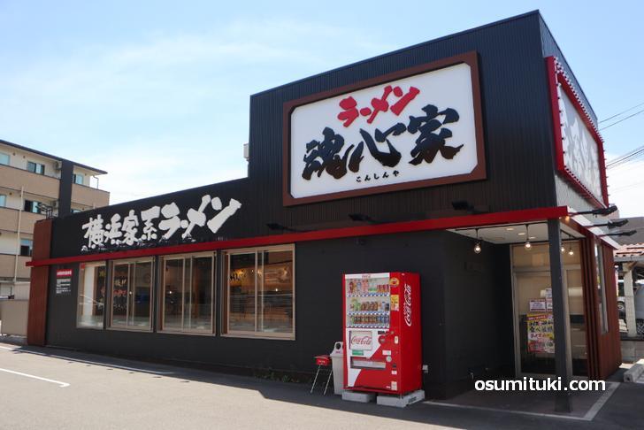 2020年2月14日オープン 魂心家 京都醍醐店