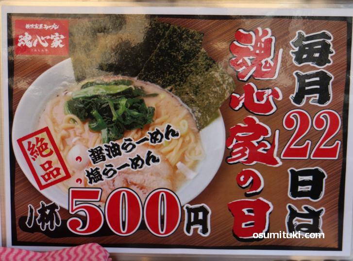 毎月22日はラーメン500円の日になっています