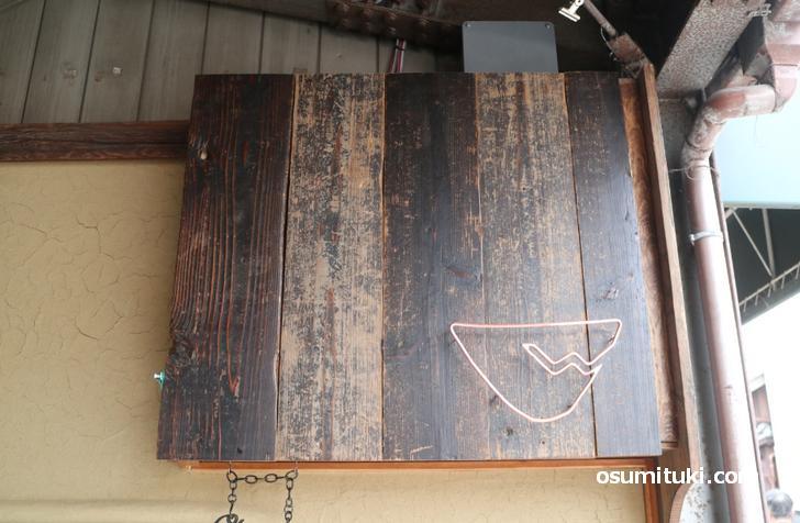 看板も木の板に素焼きの鉢をモチーフにしたロゴが描かれている
