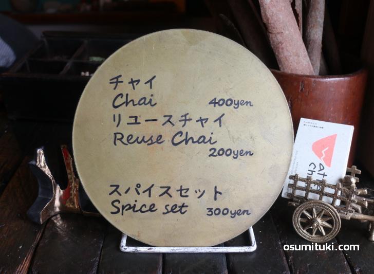 チャイは400円(素焼き鉢)、リユースできる鉢なら200円
