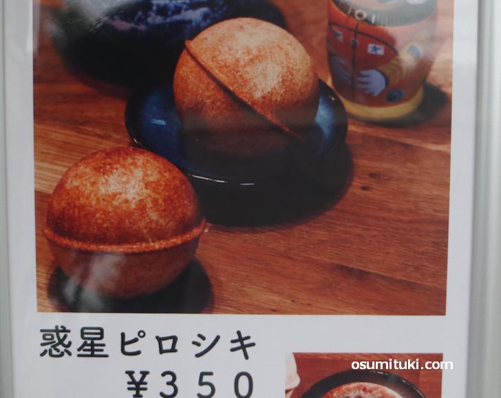 惑星ピロシキ(350円)