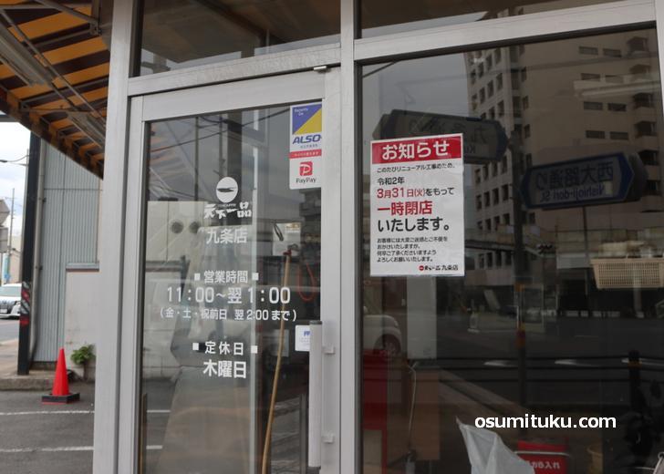 天下一品 九条店(2020年4月30日閉店)→ リニューアル予定
