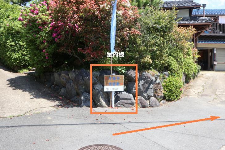 3つ目の案内板を右へ(左へ行くと本経寺)