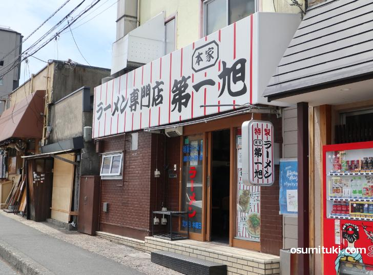 京都で一番有名なラーメン店「京都たかばし本家 第一旭」でテークアウトをしている