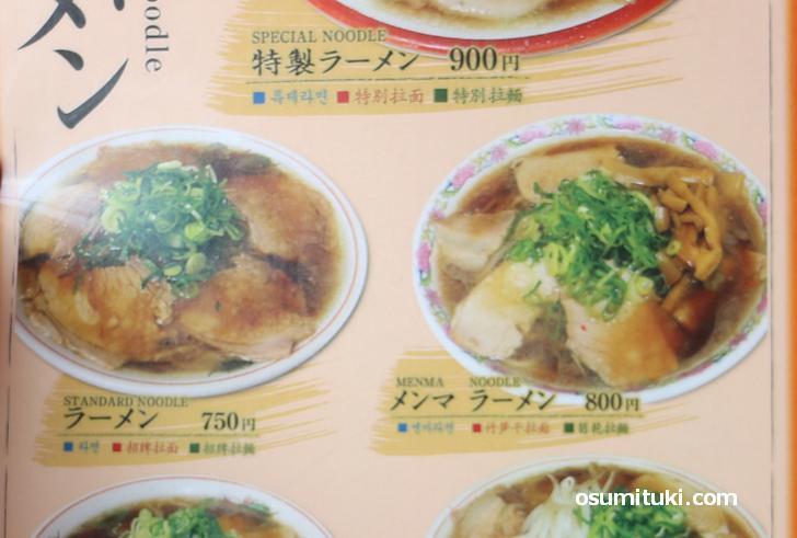 店内で食べるラーメンは750円(第一旭)