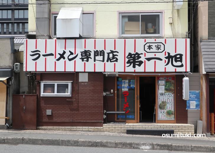 京都たかばし本家 第一旭