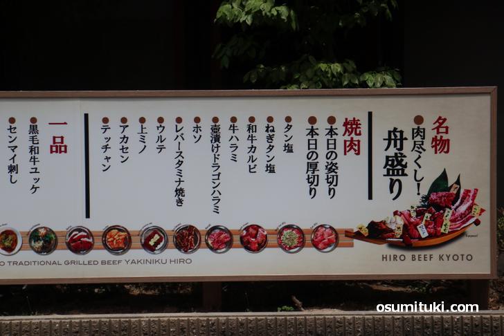 焼肉弘商店 京都駅西のメニュー