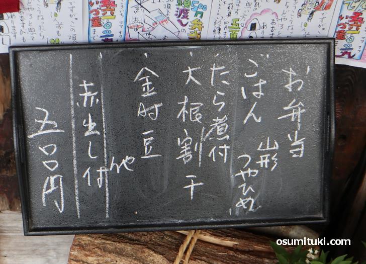 お弁当は赤出し付きで500円