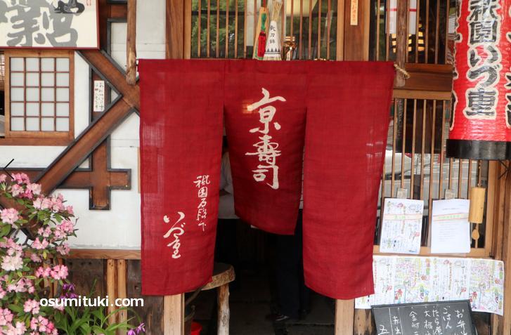祇園石段下いづ重 は八坂神社の正面にあります
