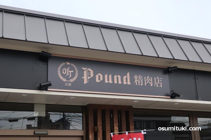 Pound精肉店 は七条春日西入ルににあります(京都)