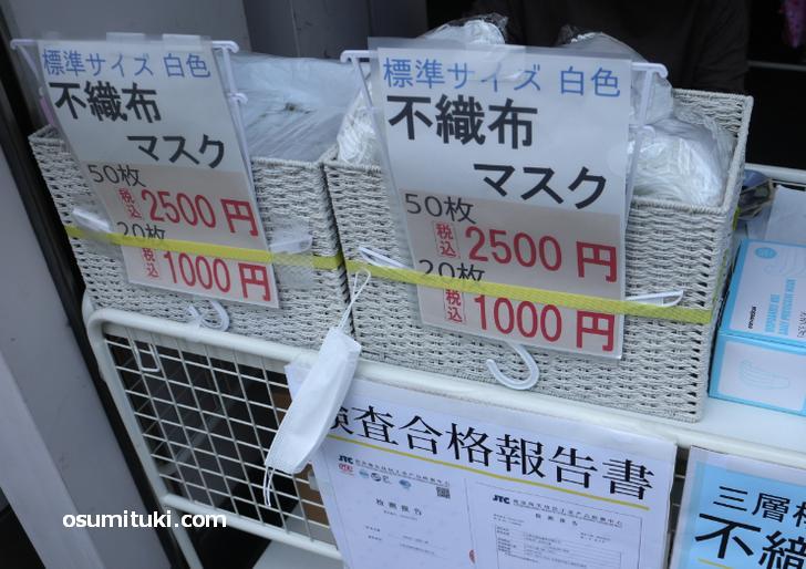 シワなし箱なしの不織布マスクは50枚2500円
