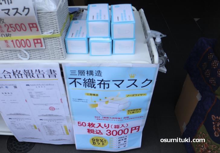 シワなし箱有りの不織布マスクは50枚3000円