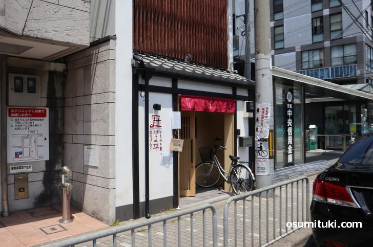 丸太町通の京都府庁前にあります(丑屋よ平)