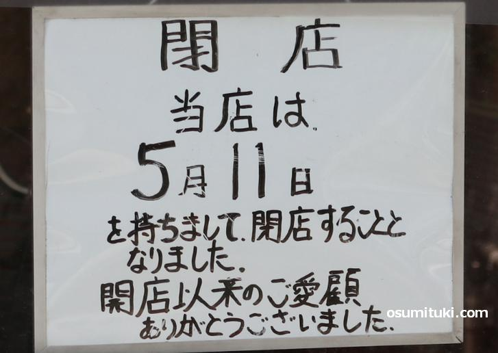 店頭に2020年5月11日に閉店しましたという貼紙