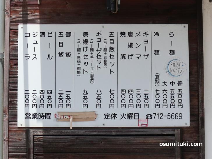 とにかく安かったラーメンは500円