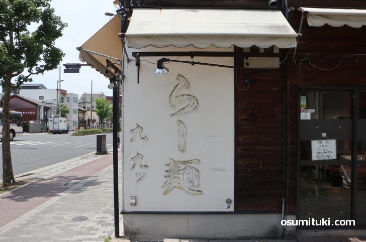 2020年5月11日閉店 らー麺九九ッ