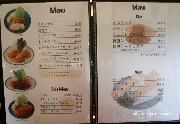 洋食メニューの値段は850円~1700円程度です(キッチン沙羅らん)
