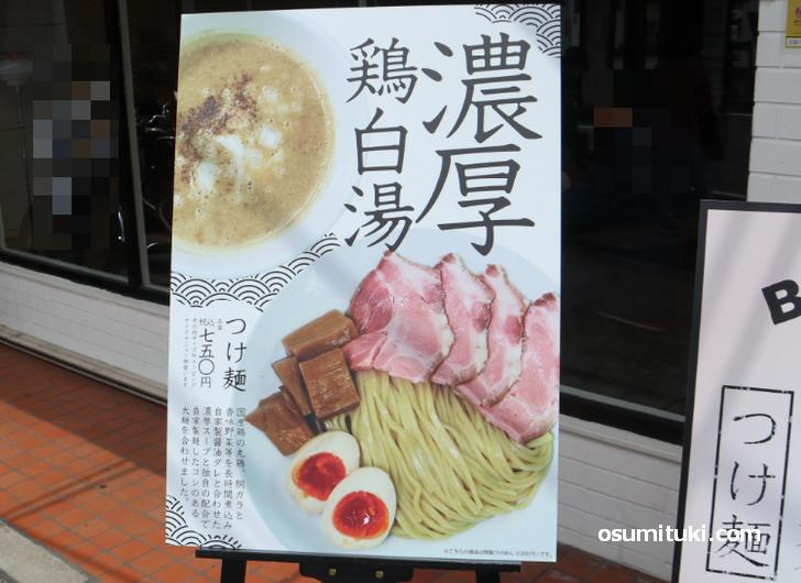 濃厚鶏白湯「つけ麺(750円)」があります