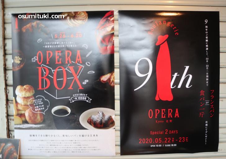 めったに買えない幻のパン屋「OPERA京都北野」は5月22日に9周年です