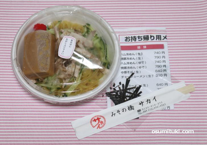 京都みその橋サカイのテークアウト&お取り寄せ麺「焼豚冷麺」