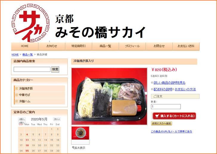 京都みその橋サカイ「焼豚冷麺」お取り寄せ